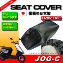 ジョグ JOG-C JOG-Z2 JOGポシェ SA01 SA04 SA08 SA12用 シートカバー 黒 日本製■原付 スクーター オートバイ
