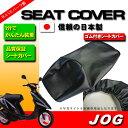 ジョグ JOG50 JOG90 JOGポシェ 3KJ 3RY 3WF用 シートカバー 黒 日本製■原付 スクーター オートバイ