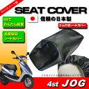 4st JOG SA36J用 シートカバー 黒 日本製■原付 スクーター オートバイ