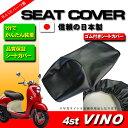 4st VINO ビーノ ビーノモルフェ SA26J SA37J 用 シートカバー 黒 日本製■原付 スクーター オートバイ