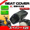 スペイシー125 JF04 専用 シートカバー 日本製■原付 スクーター オートバイ