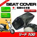 リード100 JF06 専用 シートカバー 日本製■原付 スクーター オートバイ
