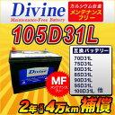 105D31L【新品・充電済み】 Divineバッテリー ◆トヨタ ダイナ・トヨエースアーバンサポーター チェイサー