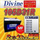 105D31R【新品・充電済み】 Divineバッテリー ◆トヨタ ハイエーストラック ハイエースバン ハイエースワゴン ハイラックス ハイラックススポーツピックアップ