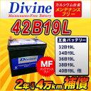 42B19L【新品・充電済み】 Divineバッテリー ◆日産 ティーダラティオ ティーノ バネットバン・トラック パルサー ブルーバード