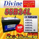 55B24L【新品・充電済み】 Divineバッテリー ◆ホンダ ステップワゴン ステップワゴンスパーダ ストリーム トルネオ