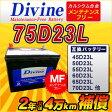 75D23L【新品・充電済み】 Divineバッテリー ◆トヨタ アバロン アリスト アルテッツァジータ アルファード イスト
