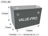 【新品・充電済み】ValueProバッテリー互換:キャビーナ90[HF06],ブロード90[HF06],リード110[JF19],CBX125Fカスタム[JC11/JC12],DIO110[JF31],NX125[JD09],XLR125[JD16]