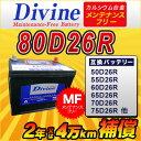80D26R【新品・充電済み】 Divineバッテリー ◆トヨタ ハイラックス ハイラックスサーフ ライトエーストラック ライトエースバン ライトエースワゴン