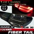 マークX GRX130 GRX133 GRX135 前期◆フルLED ファイバーブラックテールランプ 4灯化