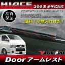ドア側 アームレスト 小物入れ付き 色選択可「黒」または「黒+赤ステッチ」 左右セット◆ハイエース200系 DX S-GL 標準 ワイド 全年式対応