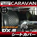 キャラバン NV350 DX◆ダイヤモンドステッチ シートカバー 前席3人乗り(運転席・助手席・中央席)