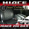 ハイエース 200系 4型 DX ◆ダイヤモンドステッチ フロントシートカバー 運転席・助手席 標準・ワイド兼用