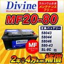 MF20-80【新品・充電済み】 Divineバッテリー ◆ ポルシェ 911 [ 996 997 ] ケイマン 987C ボクスター 986 987
