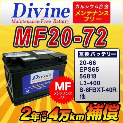 MF20-72【新品・充電済み】 Divineバ...の商品画像