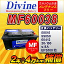 MF60038【新品 充電済み】 Divineバッテリー ◆ アウディ A6 A6アバント A8 V8 RS4