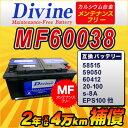 MF60038【新品・充電済み】 Divineバッテリー ◆ ベンツ BENZ SクラスS320 S350 S500 S600 S55[W140 W220] Gクラス[W463] G320 G500 AMG G55