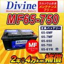 MF65-750【新品・充電済み】 Divineバッテリー ◆ リンカーン ナビゲーター マーク7/8/LT MKS コンチネンタル タウンカー