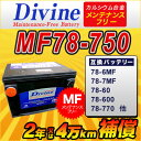 MF78-750【新品・充電済み】 Divineバッテリー ◆ Jeep