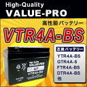 VTR4A-BS(YTR4A-BS)◆【新品・充電済み】 ValueProバッテリー ◆互換:モンキー ゴリラ モンキーLTD モンキーBAJA[Z50J] マグナ50[AC13] トピック・プロフレックス[AF38]