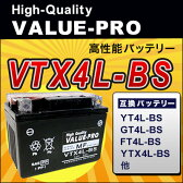 VTX4L-BS(YT4L-BS)◆【新品・充電済み】 ValueProバッテリー ◆互換:リトルカブ[C50/AA01] スーパーカブ50[C50/AA01] 郵政カブ[MD50] ジョルカブ[AF53] スーパーDIO[AF25/AF27] DIO[AF18/AF25] ディオ4サイクル[AF62/AF68]