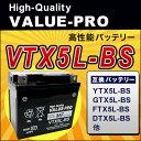 VTX5L-BS(YTX5L-BS)◆【新品・充電済み】 ValueProバッテリー ◆互換:アドレスV100[-'01 CA11A] バーディ80[BC41A] ストリートマジック2 110[CF12A] アドレス110 (ウィンドシールド)[CF11A] ウルフ125/RG125ガンマ[NF13A]