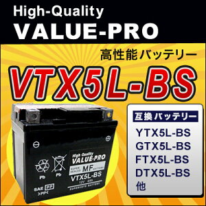 VTX5L-BS(YTX5L-BS)◆【新品・充電済み】 ValueProバッテリー ◆互換:リード80SS[HF04] リード100[JF06] スペイシー80[HF02/HF03] スペイシー100[JF13] NSR125[JC20] EZ9/EZ/SNOW[HE06]