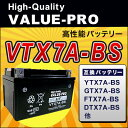 VTX7A-BS(YTX7A-BS)◆【新品・充電済み】 ValueProバッテリー ◆互換:アヴェニス150[CG43A] スカイウェイブ250[CJ41A] バンディット250/V/VZ[GJ74A/GJ75A/GJ77A] GSX250Sカタナ[GJ76A]