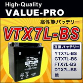 VTX7L-BS(YTX7L-BS)◆【新品・充電済み】 ValueProバッテリー ◆互換:キャビーナ 90[HF06] ブロード90[HF06] リード110[JF19] CBX125Fカスタム[JC11/JC12] DIO110[JF31] NX125[JD09]