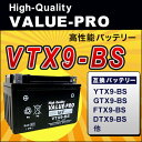 VTX9-BS(YTX9-BS)◆【新品・充電済み】 ValueProバッテリー ◆互換:スペイシー125[JF03/JF04]