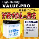 YB10L-B2◆【新品】 ValueProバッテリー ◆互換:GS400E GK54A GSX400F GK74A GSX400Xインパル GK71E GSX-F GK74A GSX-R400 GK71B/GK71F