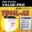 YB14L-A2◆【新品】 ValueProバッテリー ◆互換:GR650 GS650G GS750 GS750G/GL GSX750E GSX750Sカタナ GSX-R750 GT750