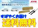 KYB 補修用ショック リア 2本 [クラウン ロイヤル GRS180/GRS182 2003/12〜2008/2 AVS無し車用] カヤバ ガスショック ★送料無料★【web-carshop】