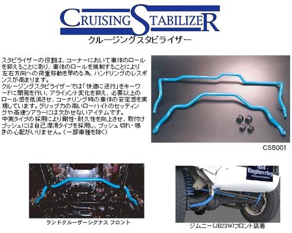 4X4エンジニアリング スタビライザー ランドクルーザー 120系 プラド用  ★送料無料★【web-carshop】