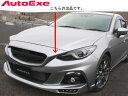 AutoExe フロントバンパー&グリル[アクセラスポーツ BM5FS] オートエクゼ パーツ ★新品★【 web-carshop 】