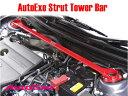 AutoExe タワーバー アクセラスポーツ BK3P/BKEP/BK5P 2WD車 オートエクゼ パーツ 新品