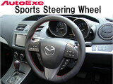 AutoExe ステアリング 本革 [アクセラスポーツ BLFFW/BLEFW] オートエクゼ パーツ ★新品★【 web-carshop 】