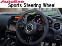 AutoExe ステアリング 本革 [RX-8 後期 SE3P 車体番号-300001〜] オートエクゼ パーツ ★新品★【 web-carshop 】