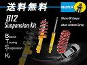 ビルシュタイン B12 BTS Pro-Kit [ボクスター 987 04/12-] Bilstein サスペンションキット ★送料無料★【web-carshop】
