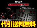 即納 ブリッツ極低車高調 DAMPER ZZ-R BB [ノアハイブリッド ZWR80G] BLITZ 激落ち 全長式車高調 代引き手数料無料&送料無料【web-carshop】