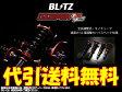 BLITZ車高調 DAMPER ZZ-R [タント LA610S] ブリッツ 全長調整式車高調 ★代引き手数料無料&送料無料★ 【web-carshop】