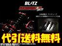 BLITZ車高調 DAMPER ZZ-R [ゴルフ7 GTI ABA-AUCHH] ブリッツ 全長調整式車高調 ★代引き手数料無料&送料無料★ 【web-carshop】
