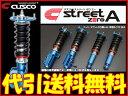 CUSCO 車高調 StreetZero-A [180SX RS13/RPS13] クスコ車高調 ストリートゼロA 減衰力40段調整 代引き手数料無料&送料無料
