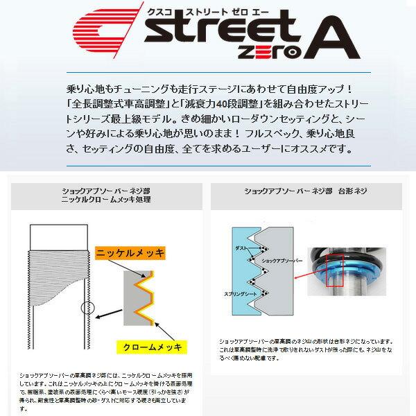 CUSCO 車高調 StreetZero-A ...の紹介画像3