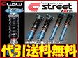CUSCO StreetZero [クラウン GRS180/GRS182/GRS184] クスコ車高調 ストリートゼロ ★代引き手数料無料&送料無料★ 【web-carshop】