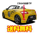 D-SPORT リヤロアスカート (S39) [コペン ローブ LA400K] Dスポーツパーツ リキッドシルバー塗装済み ★送料無料(条件付)★【web-carshop】