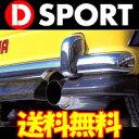 D-SPORT スポーツマフラー [ミラジーノ L700S/710S/701S/711S NA車] Dスポーツパーツ 送料無料(代引除く)