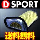 D-SPORT スポーツエアフィルター [コペン L880K] Dスポーツパーツ ★送料無料(条件付)★【web-carshop】