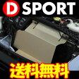 D-SPORT ラジエタークーリングパネル [コペン L880K] ★送料無料★【web-carshop】