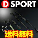 D-SPORT ボンネットダンパー コペン LA400K ローブ XPLAY共通 Dスポーツパーツ 送料無料(代引除く)